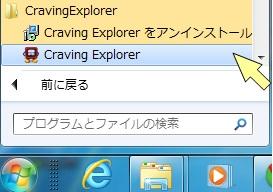 Craving Explorer 使用方法(動画ダウンロード)